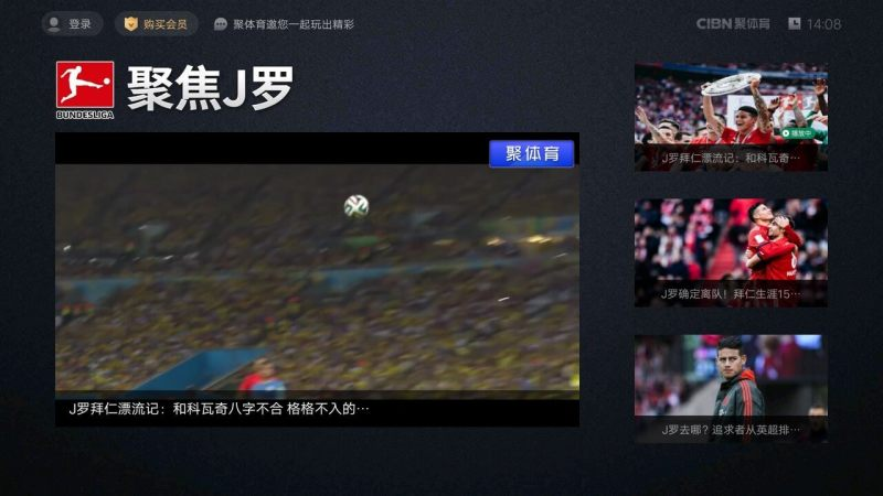 CIBN聚體育TV版