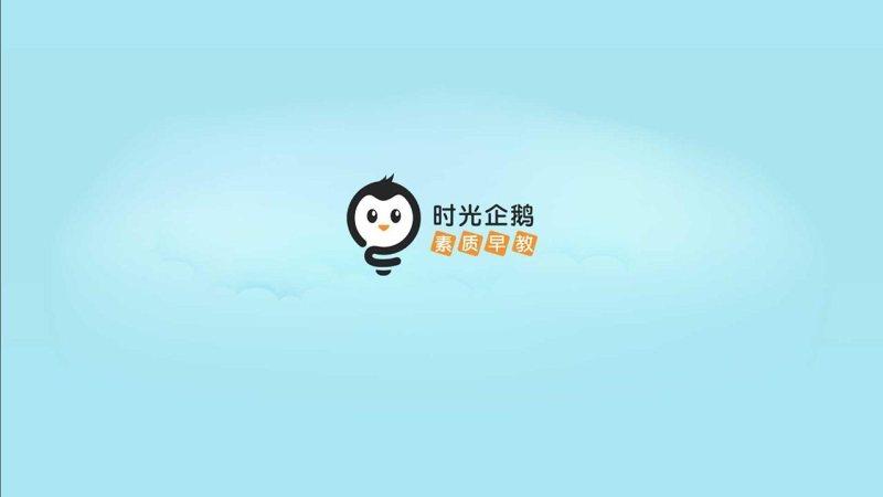 时光企鹅教室TV版