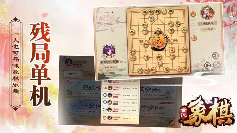 全民象棋TV版