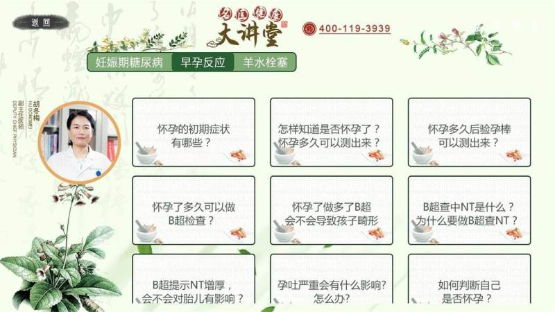 名医健康大讲堂TV版