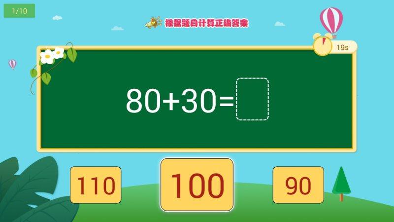 橙子数学TV版