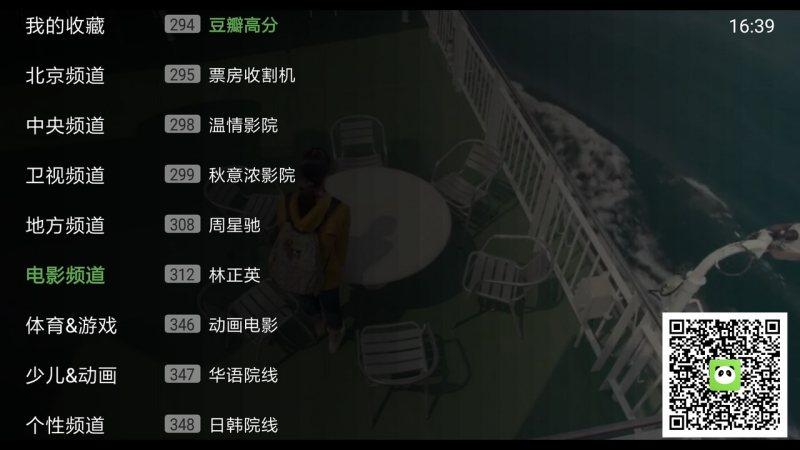 熊猫电视TV版