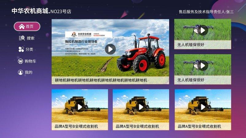 中华农机商城电视端TV版