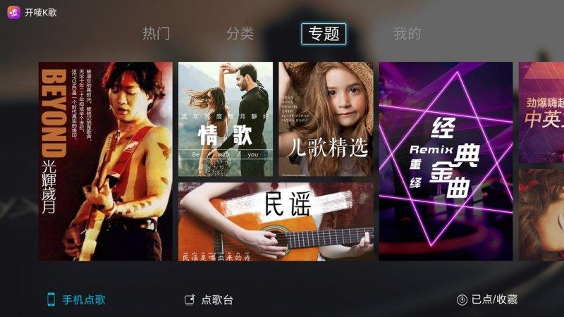 开唛K歌TV版