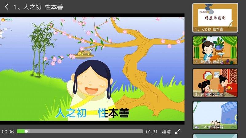 国学大王TV版