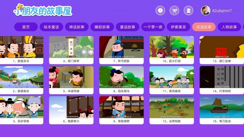 儿童故事城堡TV版