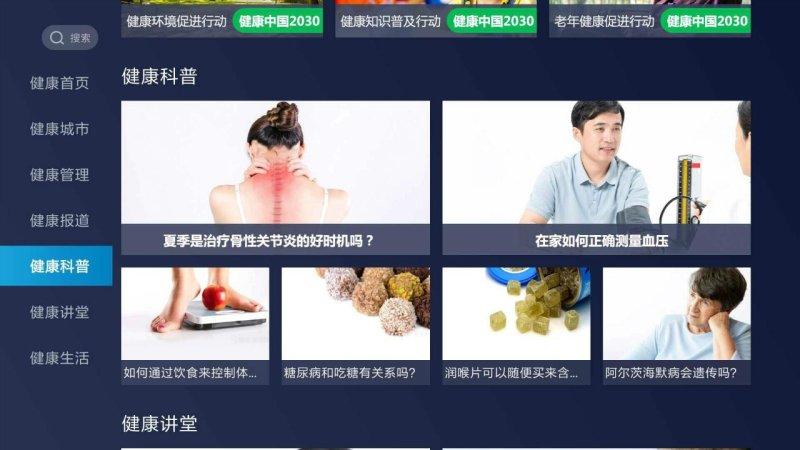 健康中国TV版