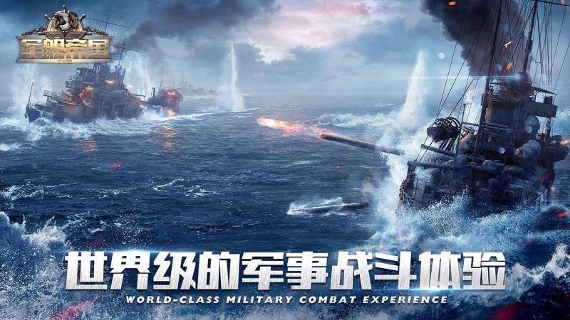 军舰帝国TV版