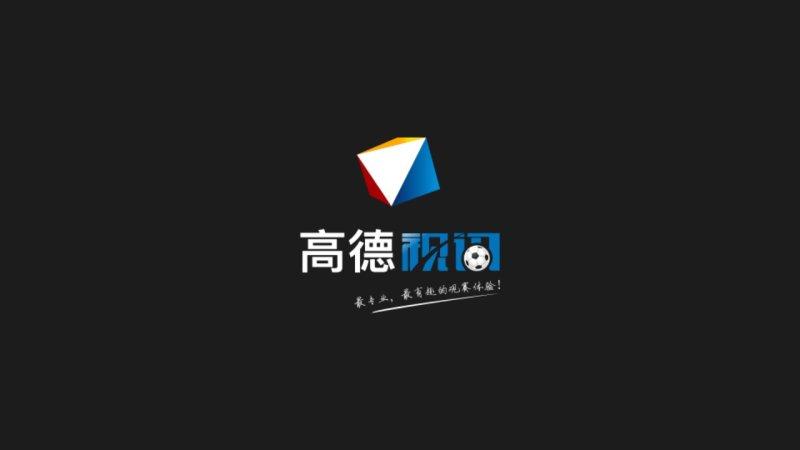 高德视讯[粤]TV版