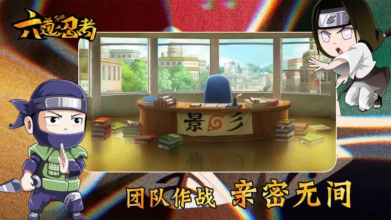 六道忍者TV版