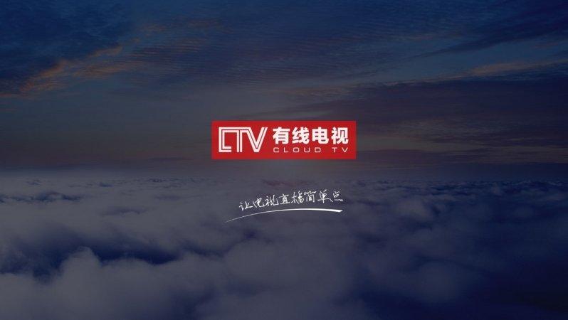 有线电视TV版