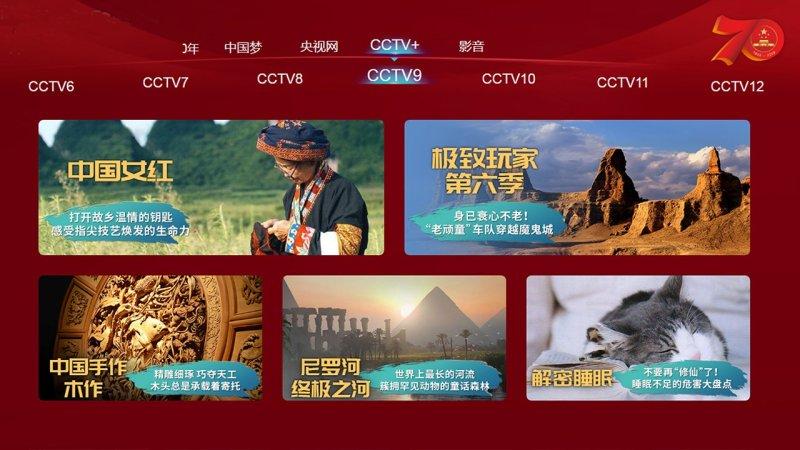 CCTV.新视听TV版