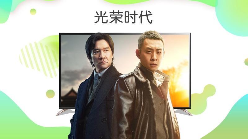 愛奇藝TV版TV版