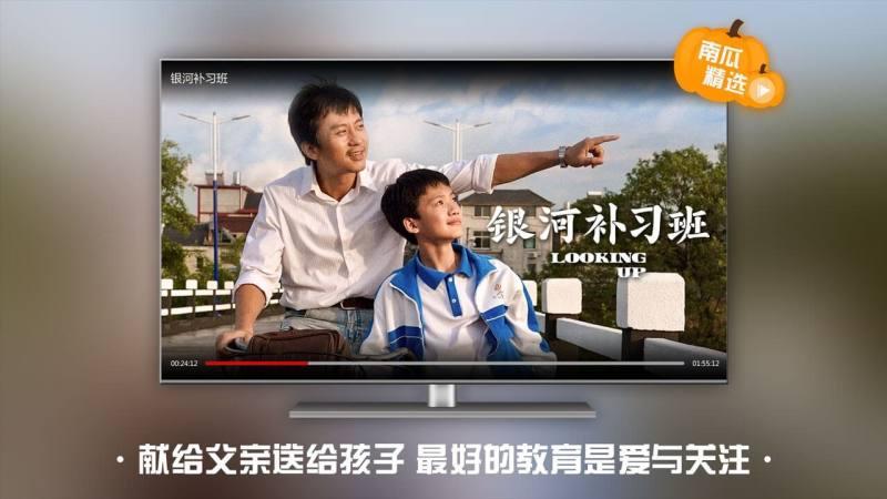 华数南瓜电影TV版