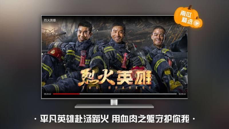 華數南瓜電影TV版