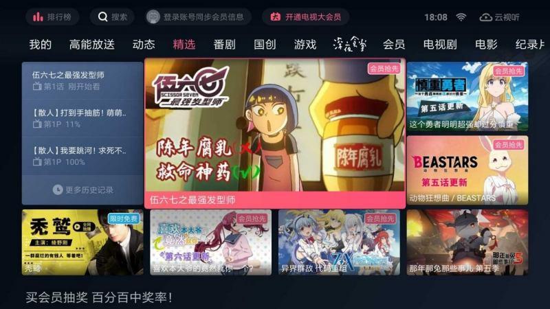哔哩哔哩TV版TV版
