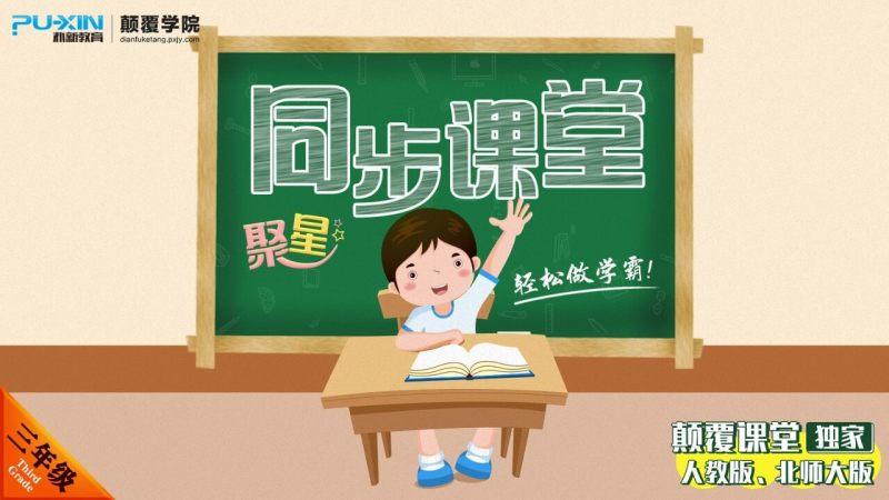 聚星同步課堂(三年級)TV版
