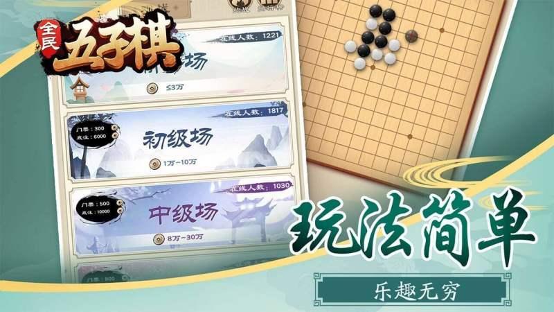 全民五子棋TV版