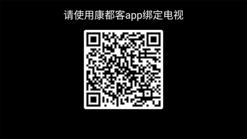 康都客tvTV版