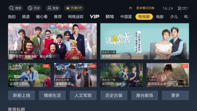 华数TVTV版