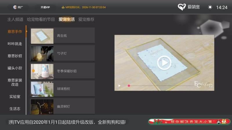 萌宠tv_萌宠TV_萌宠TVTV版APK下载_电视版 for 安卓TV_ZNDS软件