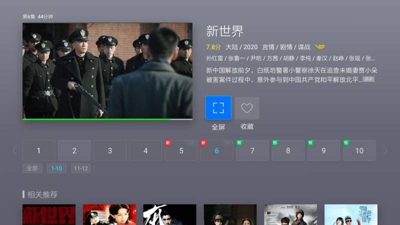 CIBN微视听TV版