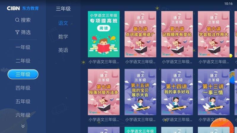 CIBN东方教育TV版