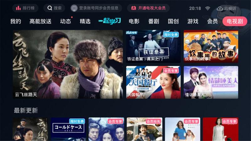B站TV版TV版