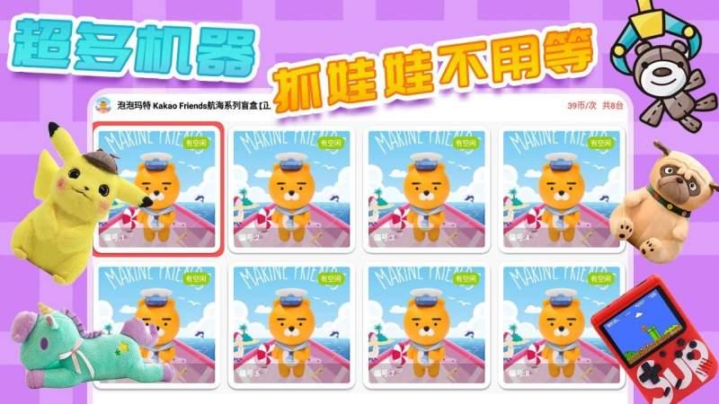 熊猫抓娃娃TV版