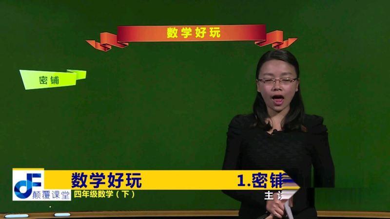聚星同步课堂(四年级)TV版