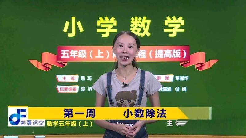 聚星同步课堂(五年级)TV版
