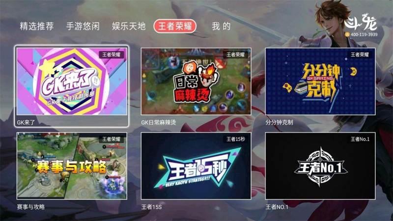 斗龙电竞俱乐部TV版
