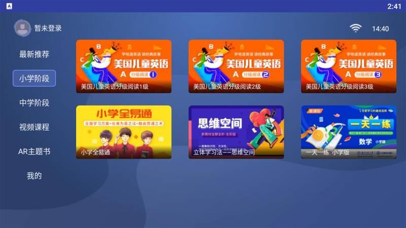 4D书城云课堂TV版