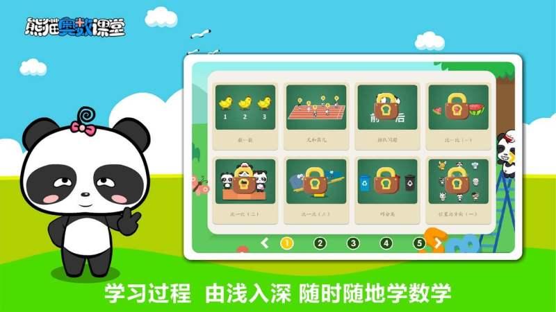 熊猫奥数TV版