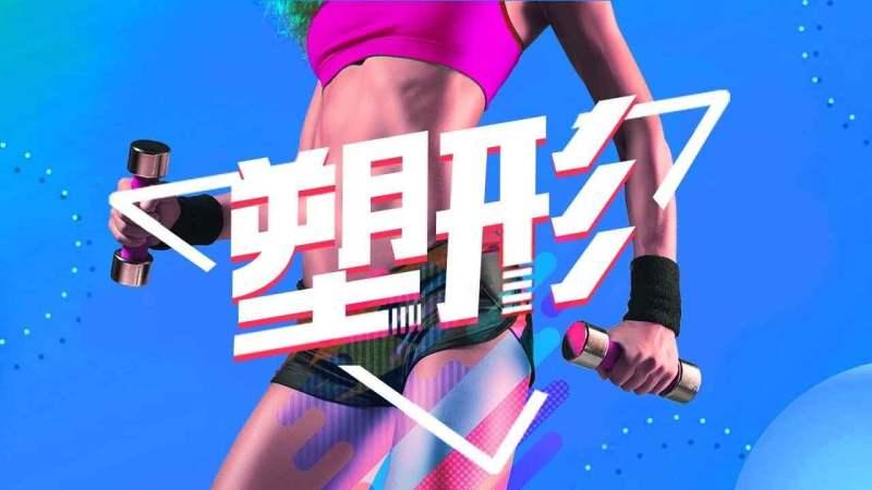 快快智能健身TV版