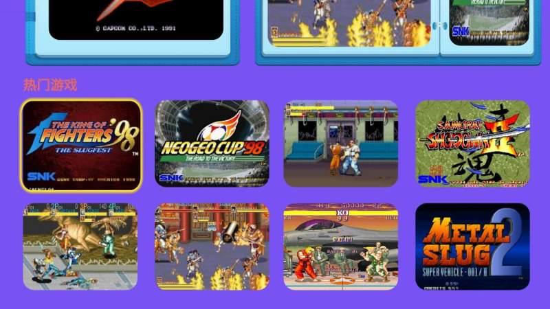 街机游戏合集TVTV版