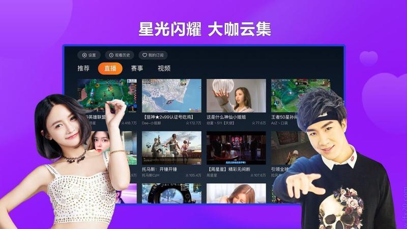 云视听虎电竞TV版