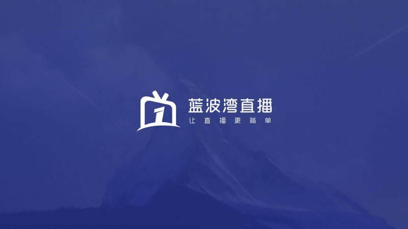 蓝波湾直播TV版