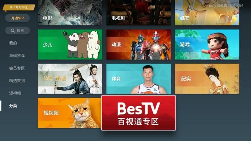 BesTV优视猫TV版