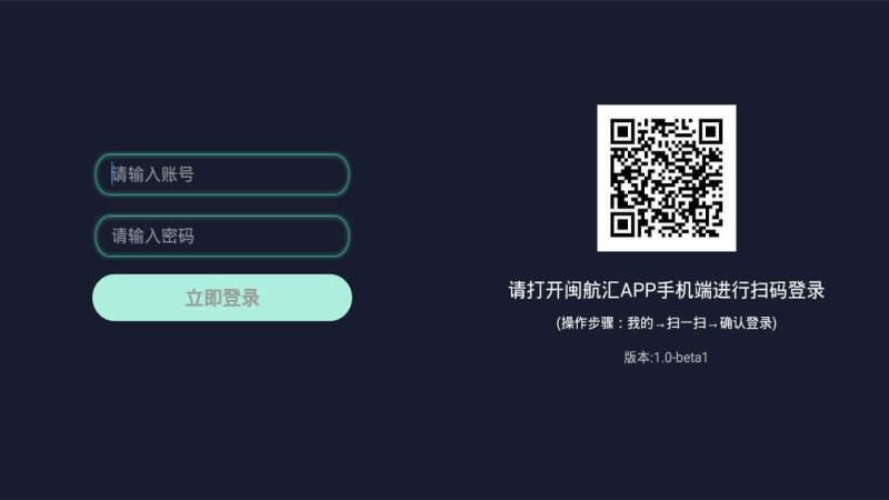 闽航汇TVTV版