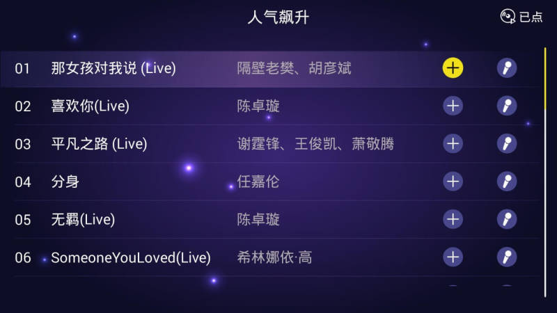 家庭KTVTV版