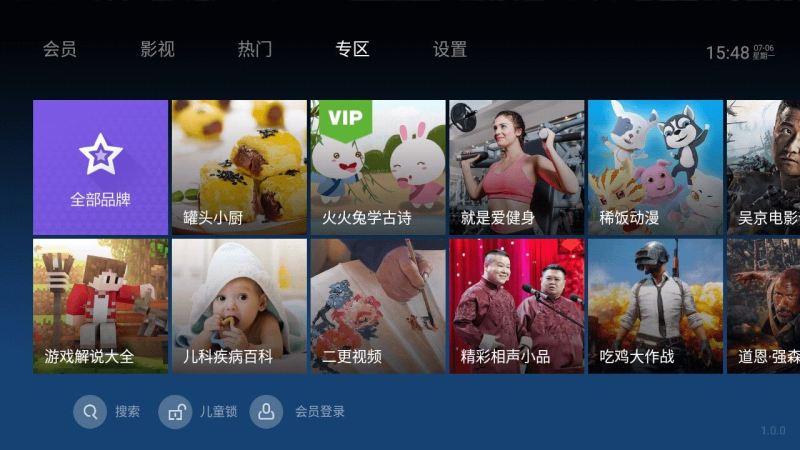泰捷视频极速版TV版