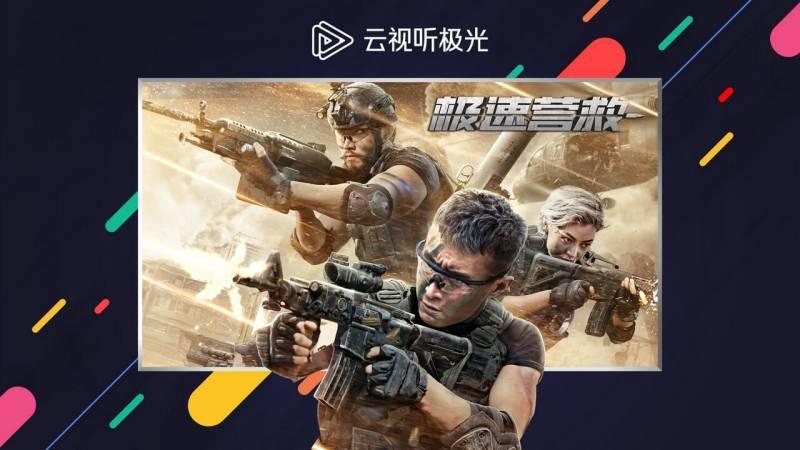 腾讯视频TVTV版