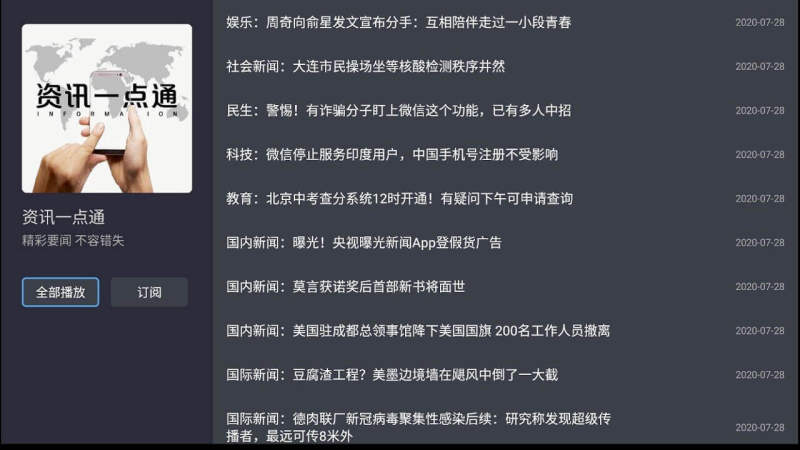 凤凰FMTV版