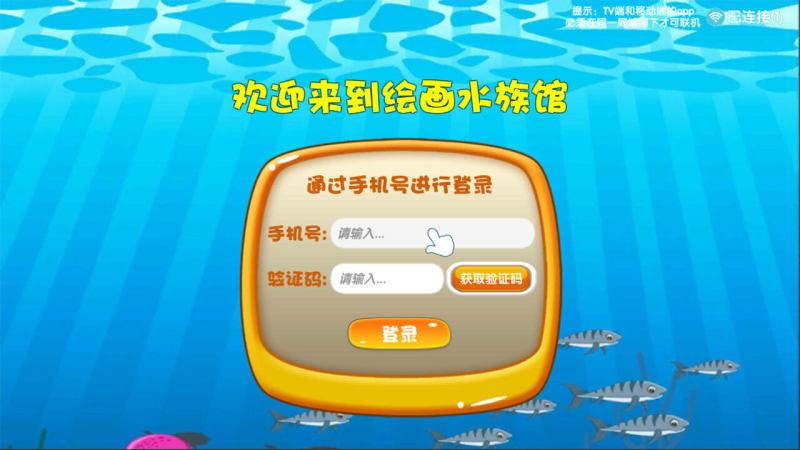 绘画水族馆(TV端)TV版