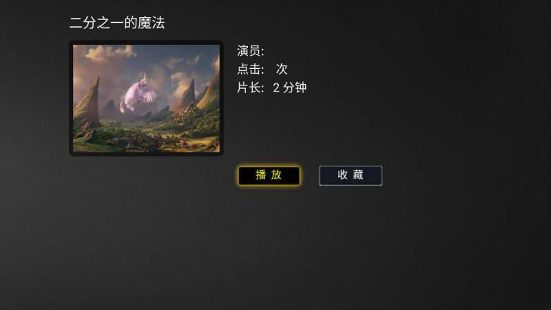 HD视频TV版