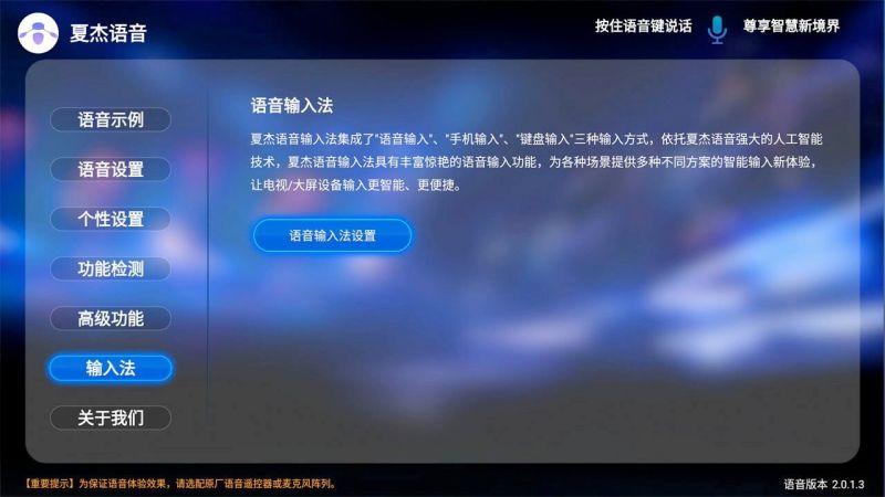 夏杰语音TV版