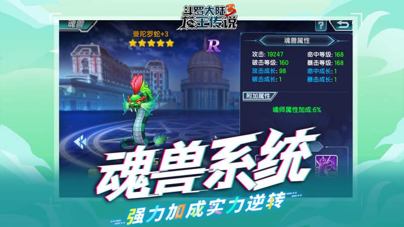 斗罗大陆3龙王传说TV版
