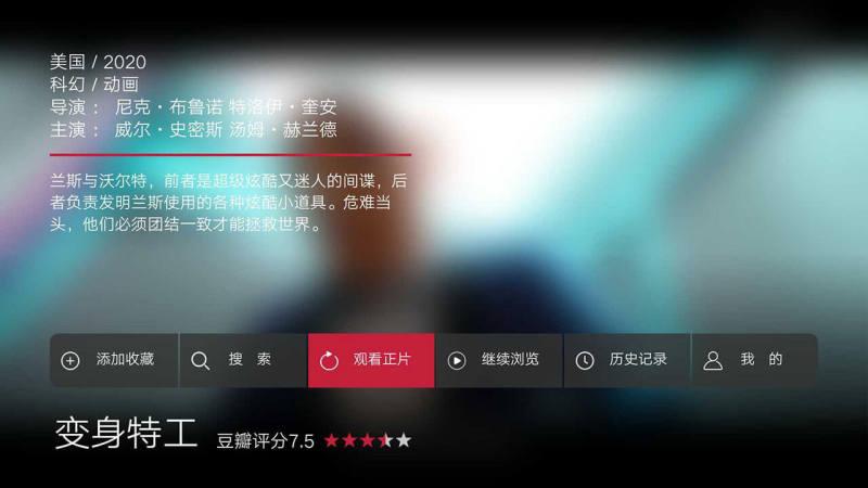 BesTV火锅电影TV版