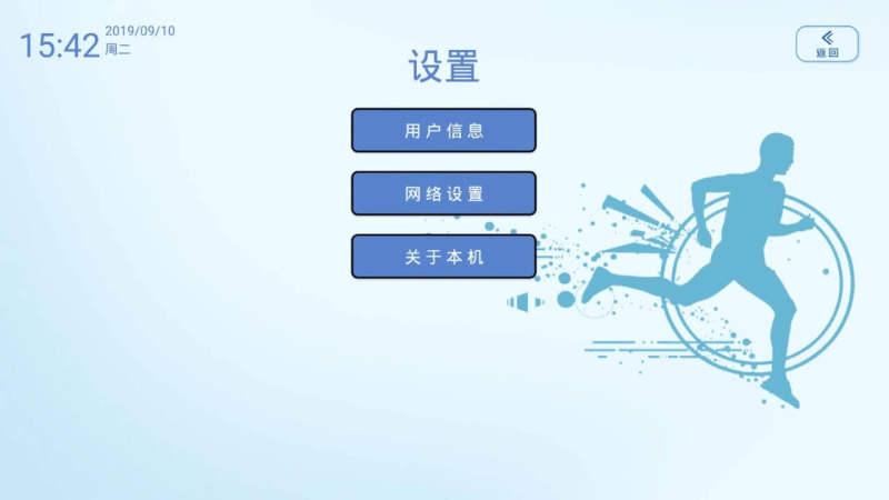诱动体感平台系统TV版